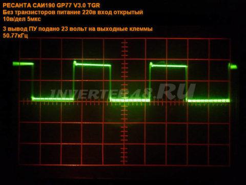 Осциллограмма РЕСАНТА САИ 190 GP77 V3.0 TGR