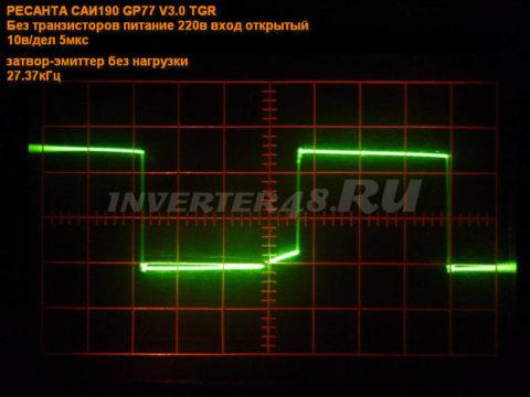 Осциллограмма РЕСАНТА САИ 190 GP77 V3.0 TGR затвор эмиттер