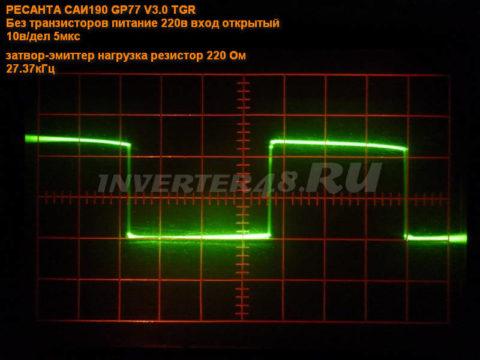 Осциллограмма РЕСАНТА САИ 190 GP77 V3.0 TGR затвор эмиттер с нагрузкой