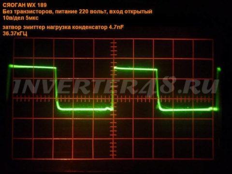 Осциллограмма СЯОГАН WX 189 затвор эмиттер нагрузка конденсатор 4.7nF