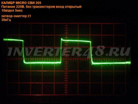 Осциллограмма КАЛИБР MICRO СВИ 205