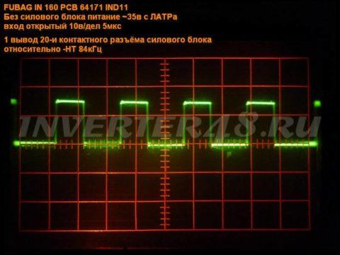 FUBAG IN 160 PCB 64171 IND11 осциллограмма на 1 выводе
