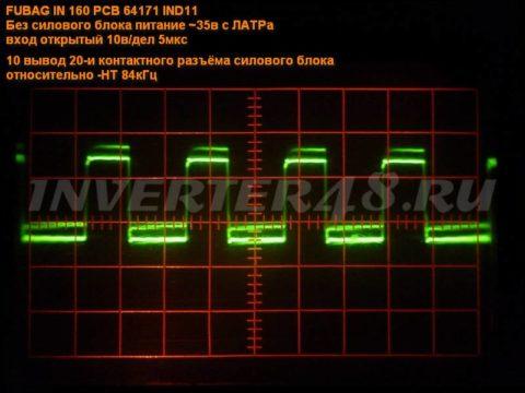 FUBAG IN 160 PCB 64171 IND11 осциллограмма на 10 выводе