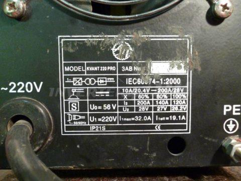 Характеристики инвертора ANT KVANT 220 PRO