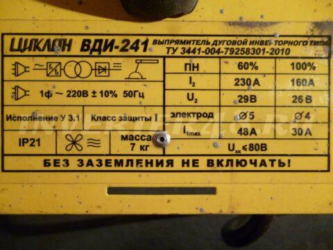 Характеристики сварочного инвертора ЦИКЛОН ВДИ 241