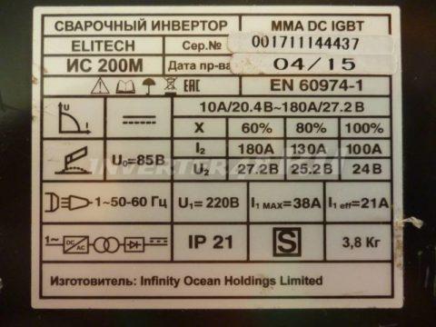 Характеристики сварочного инвертора ELITECH ИС 200 М