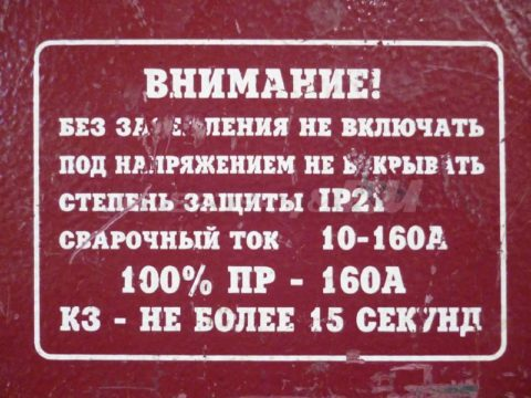 Характеристики сварочного инвертора ФОРСАЖ 160