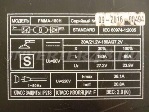 Характеристики сварочного инвертора FORWARD FMMA 180 H F35021