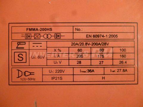 Характеристики FORWARD FMMA 200 HS F35040