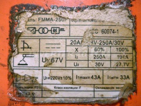 Характеристики инвертора FORWARD FMMA 250 P F35050