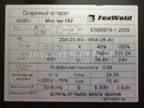 Характеристики сварочного инвертора FOXWELD МАСТЕР 162