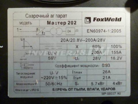 Характеристики инвертора FOXWELD МАСТЕР 202