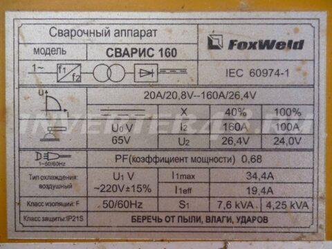 Характеристики сварочного инвертора FOXWELD СВАРИС 160