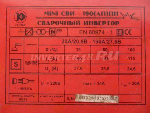 Характеристики инвертора КАЛИБР MINI СВИ 190 АП (ПН)