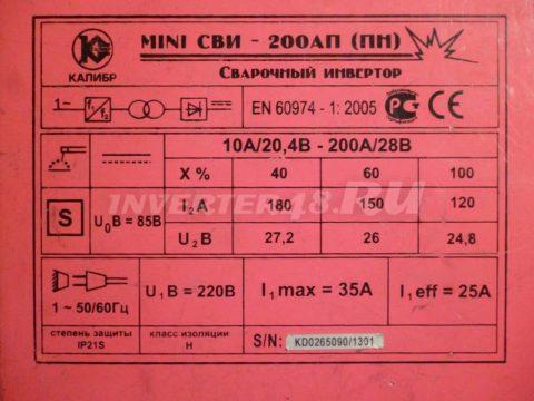 Характеристики инвертора КАЛИБР MINI СВИ 200 АП (ПН)