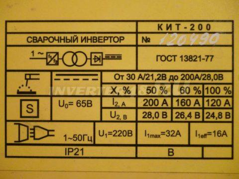 Характеристики сварочного инвертора КИТ 200