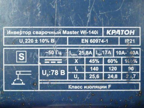 Характеристики сварочного инвертора КРАТОН MASTER WI 140 i