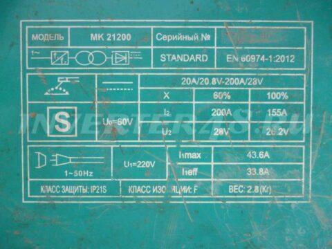 Характеристики сварочного инвертора MEKKAN MK 21200