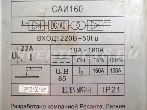 Характеристики сварочного инвертора РЕСАНТА САИ 160 GP102 V2.0