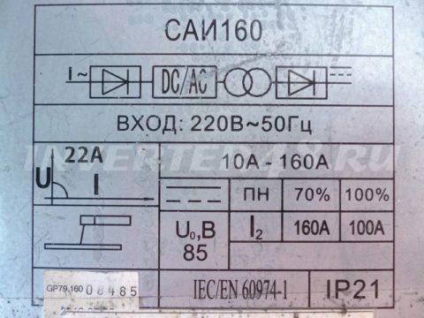 Характеристики сварочного инвертора РЕСАНТА САИ 160 GP79 V2.0