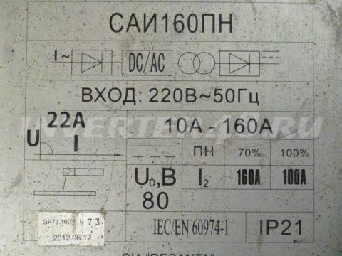 Характеристики сварочного инвертора РЕСАНТА САИ 160 ПН GP73 V3.0