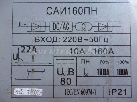 Характеристики инвертора РЕСАНТА САИ 160 ПН SH52
