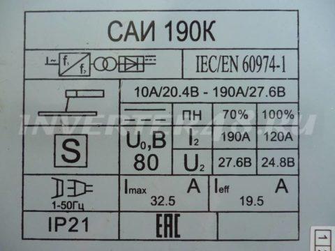 Характеристики сварочного инвертора РЕСАНТА САИ 190 К SH105