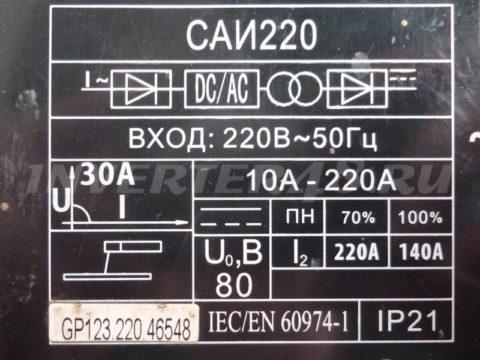 Характеристики сварочного инвертора РЕСАНТА САИ 220 GP123 V5.0