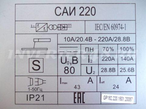 Характеристики инвертора РЕСАНТА САИ 220 GP182 MAIN V5.3