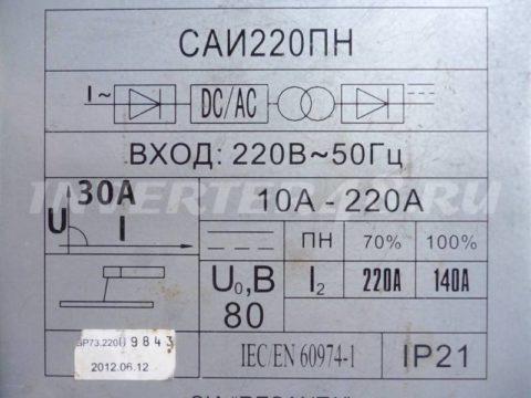 Характеристики инвертора РЕСАНТА САИ 220 ПН GP73 V3.0