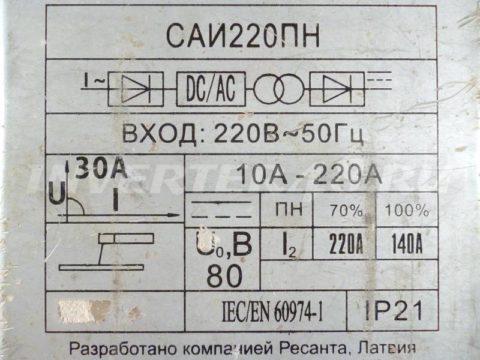 Характеристики сварочного инвертора РЕСАНТА САИ 220 ПН GP98 V4.0
