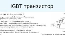 Транзисторы IGBT БТИЗ упрощённая схема